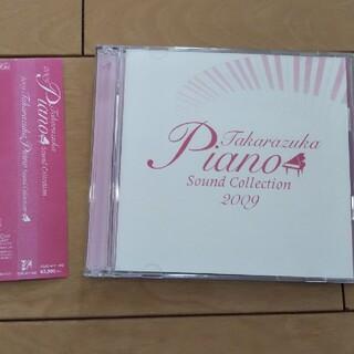 2009 Takarazuka Piano Sound Collection(ヒーリング/ニューエイジ)