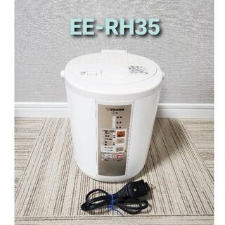 ゾウジルシ(象印)の美品 スチーム式加湿器 ZOJIRUSHI 象印 EE-RH35(加湿器/除湿機)