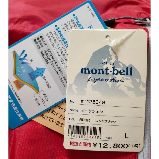 mont bell(モンベル)のmont-bell ピークシェル メンズのジャケット/アウター(ナイロンジャケット)の商品写真