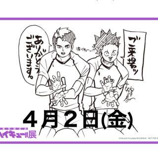 ハイキュー展 名古屋 チケット 中高生(声優/アニメ)