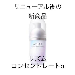 AYURA - 新品未開封 AYURA リズムコンセントレートa 40mL