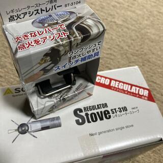 シンフジパートナー(新富士バーナー)のSOTO  ST-310 アシストレバー付(ストーブ/コンロ)