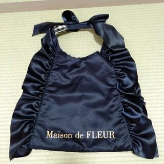 メゾンドフルール(Maison de FLEUR)のMaison de FLEUR ネイビー紺 フリル肩掛け トートバッグ(トートバッグ)
