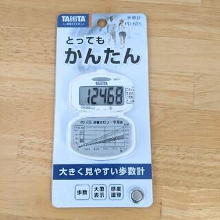 タニタ(TANITA)のタニタ 万歩計 PD-635  ウォーキング(ウォーキング)