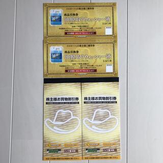イエローハット 株主優待券 6000円分(ショッピング)