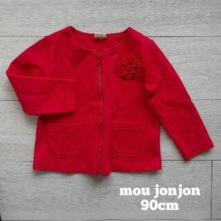 ムージョンジョン(mou jon jon)のmou jonjon ジャケット、カーディガン 90cm(ジャケット/上着)