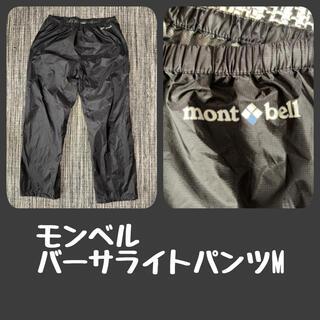 モンベル(mont bell)のモンベル バーサライトパンツ メンズ Mサイズ(その他)
