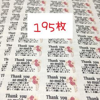 (ワ)ピンクブーケ 花 花束 サンキューシール  ありがとうシール ハンドメイド(その他)