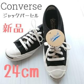 コンバース(CONVERSE)の【CONVERSE】ジャックパーセル  黒  24cm(スニーカー)