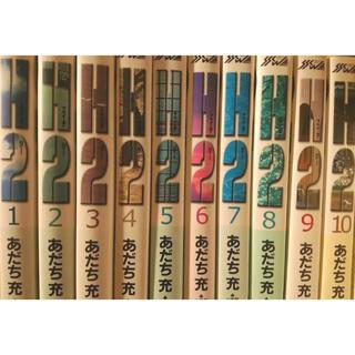 ショウガクカン(小学館)のH2 エイチツー あだち充 ワイド版 10冊 + コミック 6冊(少年漫画)