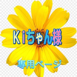 K iちゃん様(毛布)