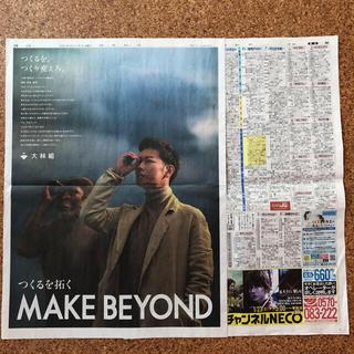 佐藤 健 読売新聞(印刷物)