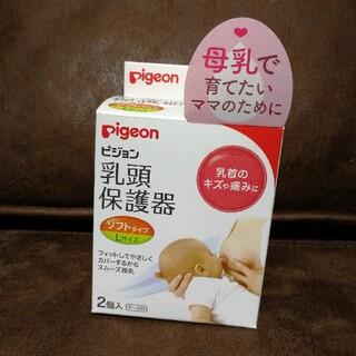 ピジョン(Pigeon)の乳頭保護器(その他)