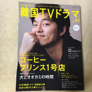 もっと知りたい!韓国TVドラマ v.23(アート/エンタメ)