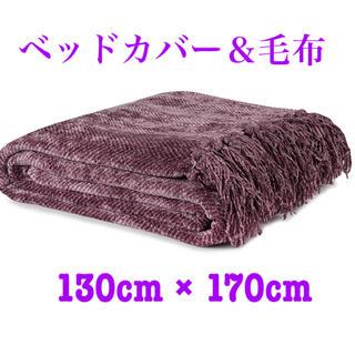 ローラアシュレイ(LAURA ASHLEY)のハミルトン ベッドカバー/毛布 新品タグ付き(毛布)