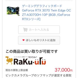 ZOTAC RTX3070 TWIN EDGE(PCパーツ)