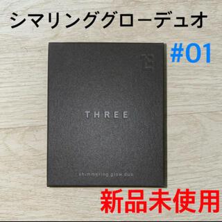 スリー(THREE)の[新品未使用]THREE スリー シマリング グロー デュオ  # 01(フェイスカラー)