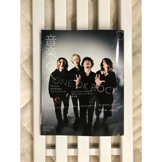 ワンオクロック(ONE OK ROCK)の音楽と人 2013年 04月号 ONE OK ROCK(音楽/芸能)