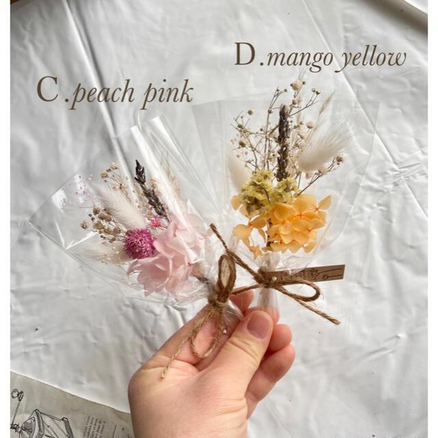 カラフル ミニブーケ ♡4色カラー ラッピング ドライフラワー プレゼント ハンドメイドのフラワー/ガーデン(ドライフラワー)の商品写真