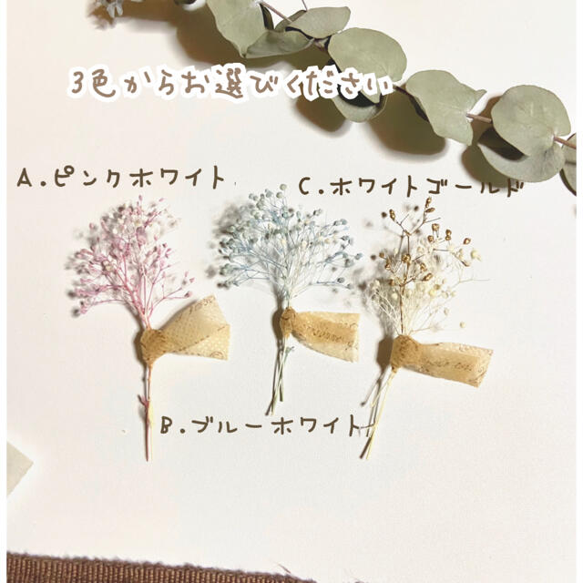 ミニミニブーケ かすみ草 スマホ iface 韓国 ミニブーケ ドライフラワー ハンドメイドのフラワー/ガーデン(ドライフラワー)の商品写真