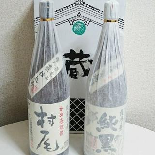 ojyarumaru様専用 村尾 1800ml ・純黒 1800ml セット (焼酎)
