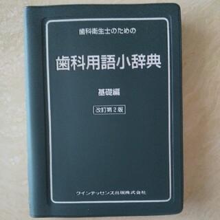 未使用 歯科衛生士のための歯科用語小辞典 基礎編 改訂第2版」(健康/医学)