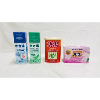 ツムラ - ツムラ きき湯 バスクリン バブ 入浴剤