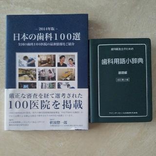 歯科衛生士のための歯科用語小辞典 基礎編&日本の歯科100選  (健康/医学)