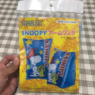 スヌーピー(SNOOPY)の新品 アームリング 浮き具 スヌーピー キッズ 子供(マリン/スイミング)