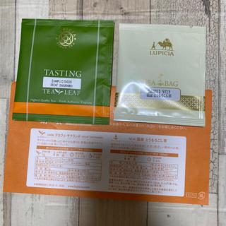 ルピシア(LUPICIA)のルピシア紅茶サンプルセット(茶)