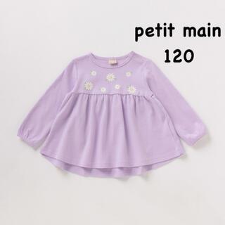 プティマイン(petit main)のプティマイン チュニック 120(Tシャツ/カットソー)