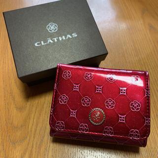 クレイサス(CLATHAS)のCLATHAS クレイサス 三つ折り財布【新品】(折り財布)