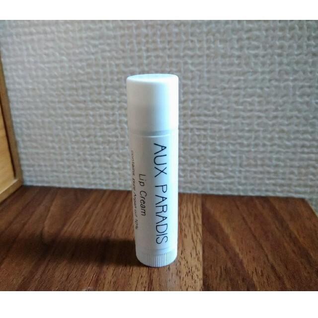 AUX PARADIS(オゥパラディ)のAUX PARADIS リップクリーム コスメ/美容のスキンケア/基礎化粧品(リップケア/リップクリーム)の商品写真