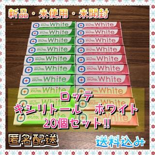 【匿名配送】ロッテ キシリトールガム ホワイト 20個 (菓子/デザート)
