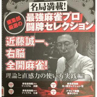近代麻雀 2021年 04 月号付録DVD&小冊子(麻雀)