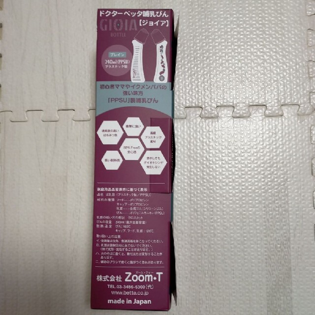 VETTA(ベッタ)の新品 ベッタ 哺乳瓶 240ml キッズ/ベビー/マタニティの授乳/お食事用品(哺乳ビン)の商品写真