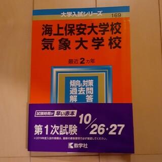 海上保安大学校/気象大学校 2020(語学/参考書)