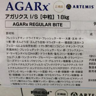 アーテミス(ARTEMIS)のアーテミス アガリクス中粒18kg (ペットフード)