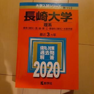 長崎大学(理系) 2020(語学/参考書)