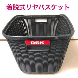 オージーケー(OGK)のOGK 自転車 リア バスケット 着脱式(自転車)