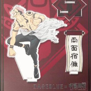 レイジブルー(RAGEBLUE)のRAGEBLUE 呪術廻戦 両面宿儺 アクスタ アクリルスタンド コラボ (キャラクターグッズ)