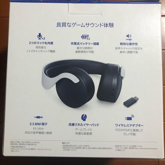 PlayStation(プレイステーション)のPS5 PULSE 3D ワイヤレスヘッドセット 新品 スマホ/家電/カメラのオーディオ機器(ヘッドフォン/イヤフォン)の商品写真