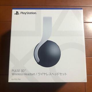 プレイステーション(PlayStation)のPS5 PULSE 3D ワイヤレスヘッドセット 新品(ヘッドフォン/イヤフォン)