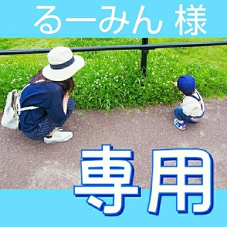 ☆るーみん様専用☆差替用(マフラー/ストール)