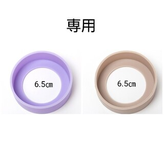 専用直径6.5㎝紫①個ベージュ①個水筒カバー(水筒)