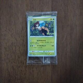 [新品未開封] 映画 ポケットモンスター ココ 特典(キャラクターグッズ)