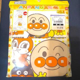 バンダイ(BANDAI)のアンパンマン 長袖シャツ 2枚セット 80cm 新品未開封(肌着/下着)