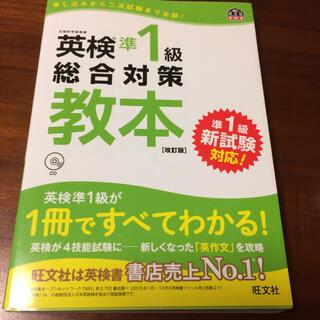 旺文社 - 英検準1級総合対策教本 改訂版 旺文社