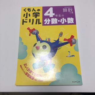 4年生の分数・小数 改訂3版(語学/参考書)