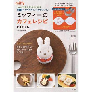 ミッフィーのカフェレシピBOOK(料理/グルメ)